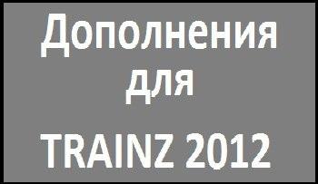 Дополнения для trainz2012