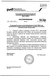 Инструкция По Эксплуатации Электровоза Вл
