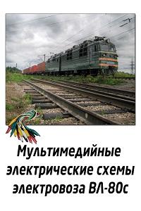 электрические схемы локомотивов