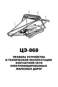 инструкция цэ 868