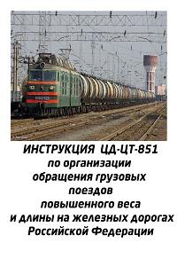 Организация обращения поездов повышенной массы и длины