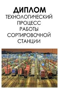 Для Движенцев ИНСТРУКЦИИ РЖД Дипломная работа ТЕХНОЛОГИЧЕСКИЙ ПРОЦЕСС РАБОТЫ СОРТИРОВОЧНОЙ СТАНЦИИ
