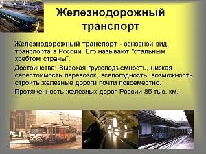 Железнодорожный транспорт России реферат презентация