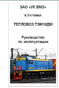 Инструкцию по эксплуатации тепловоза 2тэ10м