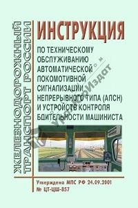 ИНСТРУКЦИЯ ЦТ-ЦШ-857 СКАЧАТЬ БЕСПЛАТНО