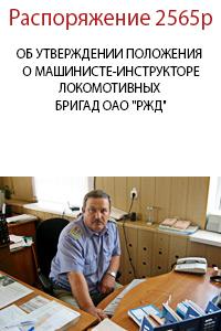 инструкция 2565 ржд